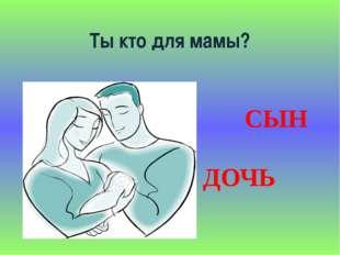 Ты кто для мамы? СЫН ДОЧЬ мать