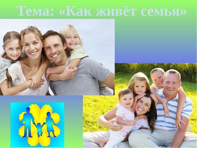 Тема: «Как живёт семья»