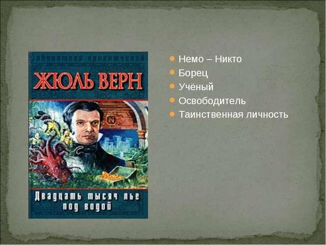 Немо – Никто Борец Учёный Освободитель Таинственная личность