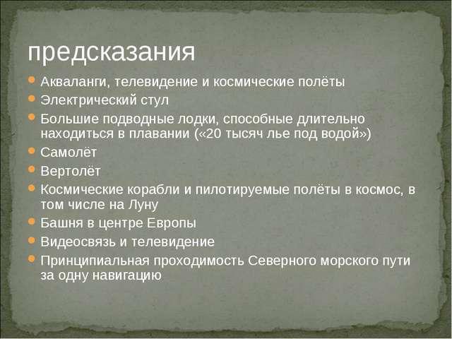 предсказания Акваланги, телевидение и космические полёты Электрический стул Б...