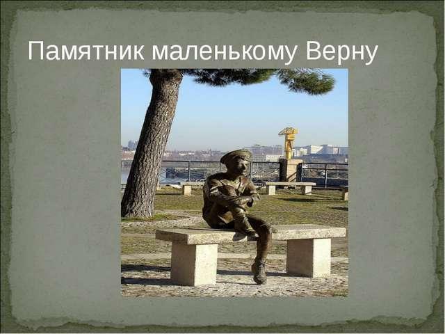 Памятник маленькому Верну