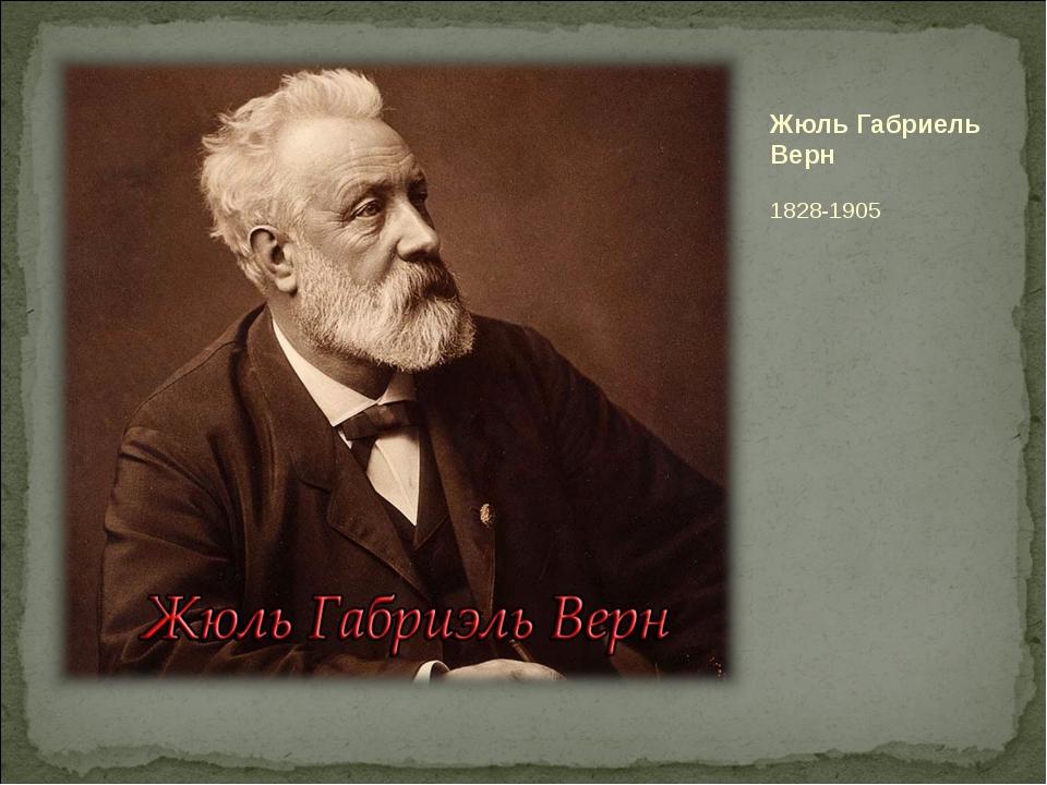Жюль Габриель Верн 1828-1905
