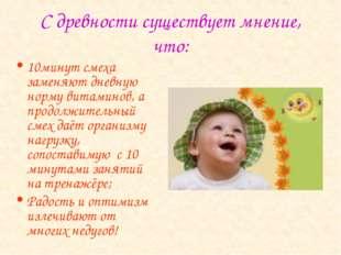 С древности существует мнение, что: 10минут смеха заменяют дневную норму вита