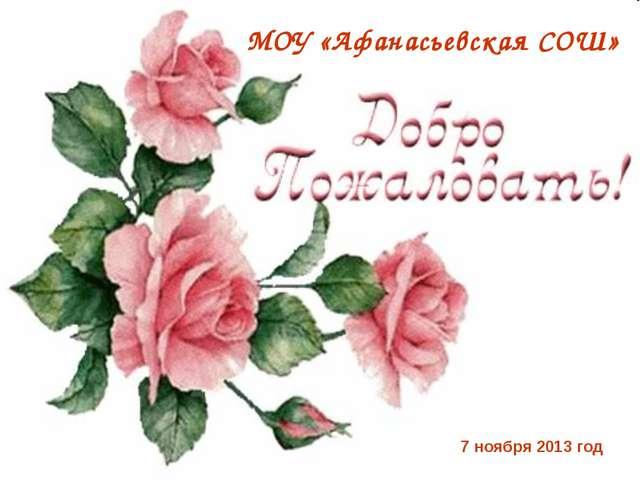 МОУ «Афанасьевская СОШ» 7 ноября 2013 год