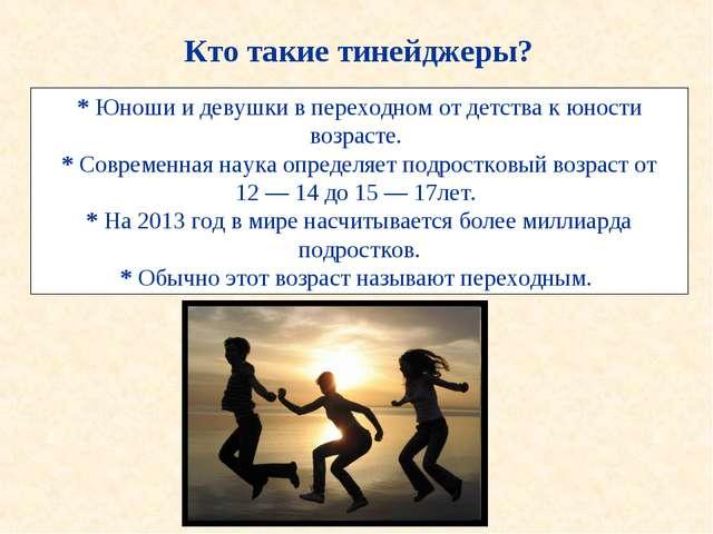 Кто такие тинейджеры? * Юношиидевушкив переходном отдетствакюности возр...