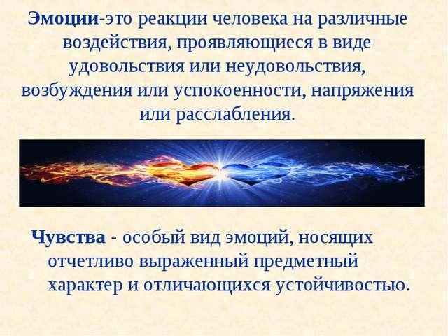 Эмоции-это реакции человека на различные воздействия, проявляющиеся в виде уд...