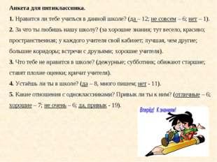 Анкета для пятиклассника. 1. Нравится ли тебе учиться в данной школе? (да – 1