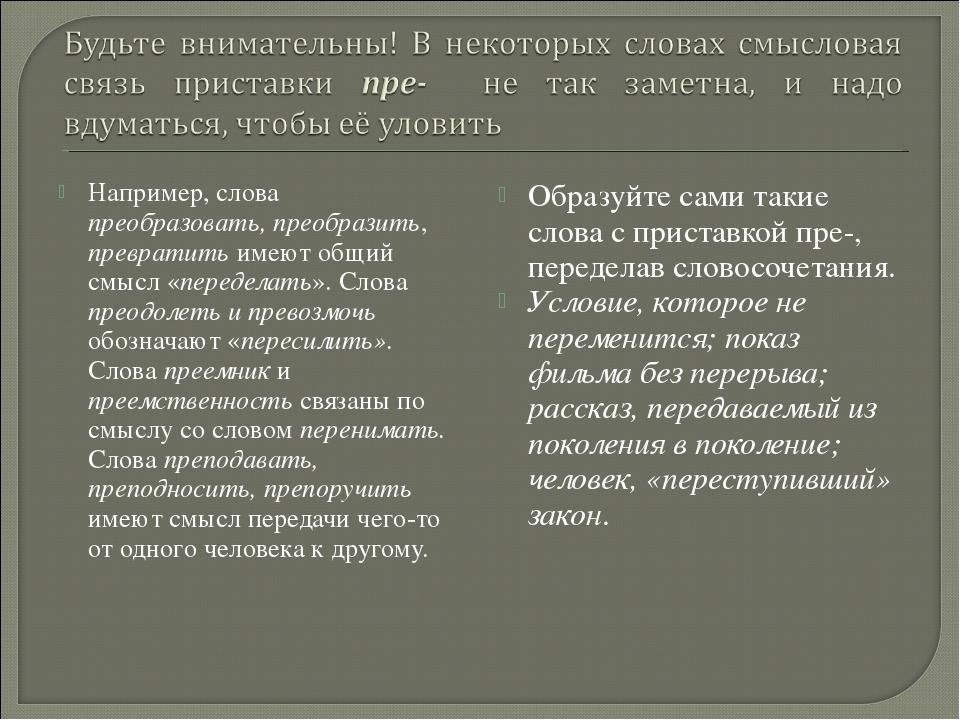 Например, слова преобразовать, преобразить, превратить имеют общий смысл «пер...