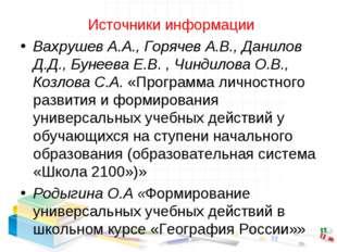 Источники информации Вахрушев А.А., Горячев А.В., Данилов Д.Д., Бунеева Е.
