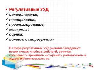 Регулятивные УУД целеполагание; планирование; прогноззирование; контроль; оце