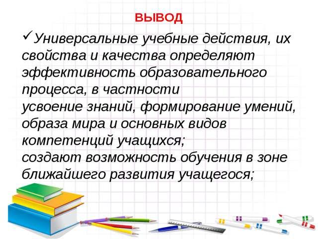 Универсальные учебные действия, их свойства и качества определяют эффективнос...