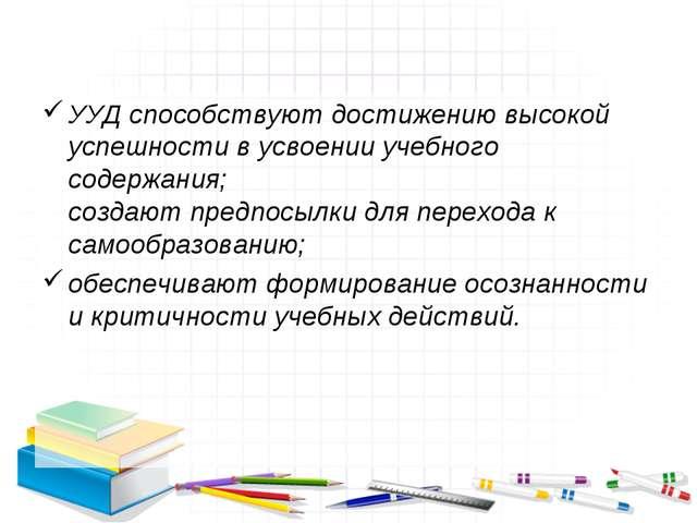 УУД способствуют достижению высокой успешности в усвоении учебного содержания...