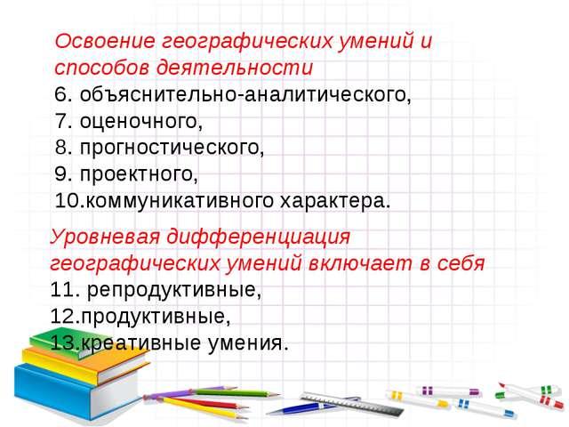 Освоение географических умений и способов деятельности 6. объяснительно-анали...