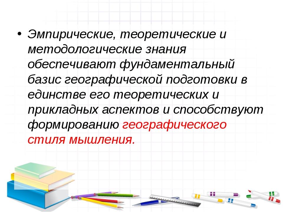 Эмпирические, теоретические и методологические знания обеспечивают фундамента...