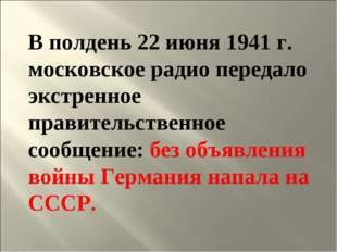 В полдень 22 июня 1941 г. московское радио передало экстренное правительствен