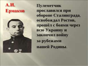 Пулеметчик прославился при обороне Сталинграда, освобождал Ростов, прошёл с б