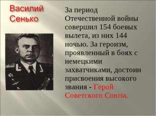 За период Отечественной войны совершил 154 боевых вылета, из них 144 ночью. З