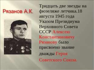 Тридцать две звезды на фюзеляже летчика.18 августа 1945 года Указом Президиум