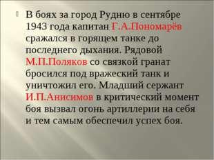 В боях за город Рудню в сентябре 1943 года капитан Г.А.Пономарёв сражался в г