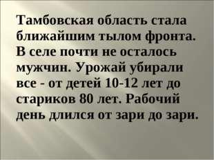 Тамбовская область стала ближайшим тылом фронта. В селе почти не осталось муж