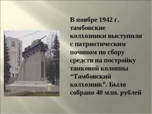 В ноябре 1942 г. тамбовские колхозники выступили с патриотическим почином по