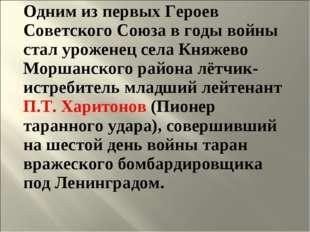 Одним из первых Героев Советского Союза в годы войны стал уроженец села Княже