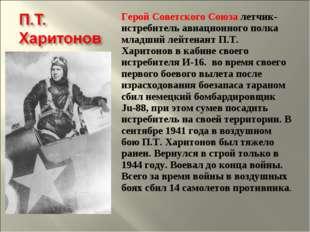 Герой Советского Союза летчик-истребитель авиационного полка младший лейтенан