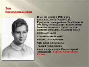 В конце ноября 1941 года, уроженка села Осино-Гай Гавриловского района Тамбов