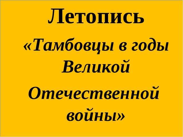 Летопись «Тамбовцы в годы Великой Отечественной войны»