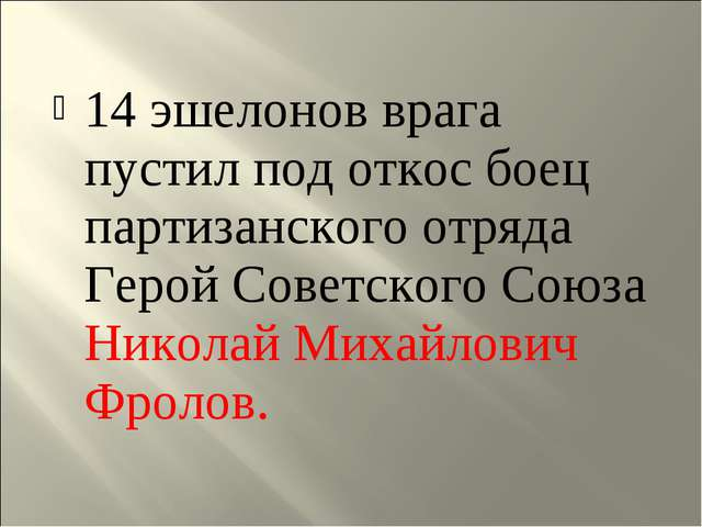 14 эшелонов врага пустил под откос боец партизанского отряда Герой Советского...