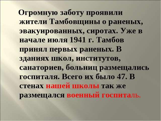 Огромную заботу проявили жители Тамбовщины о раненых, эвакуированных, сирота...