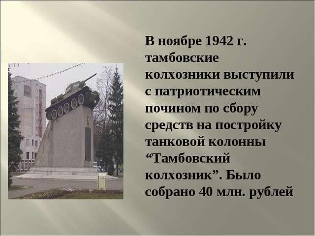 В ноябре 1942 г. тамбовские колхозники выступили с патриотическим почином по...