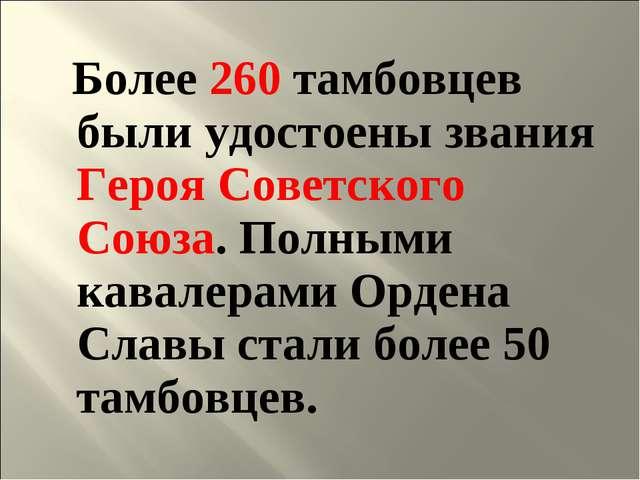 Более 260 тамбовцев были удостоены звания Героя Советского Союза. Полными ка...