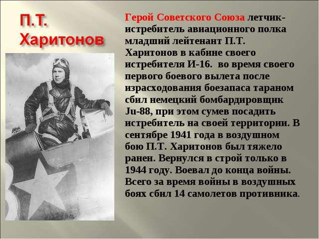 Герой Советского Союза летчик-истребитель авиационного полка младший лейтенан...