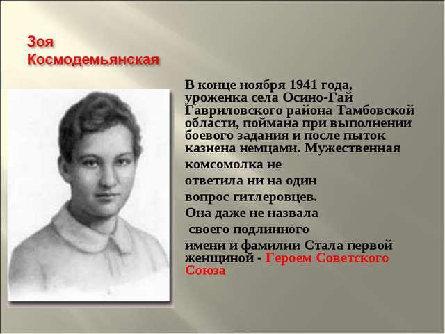 В конце ноября 1941 года, уроженка села Осино-Гай Гавриловского района Тамбов...