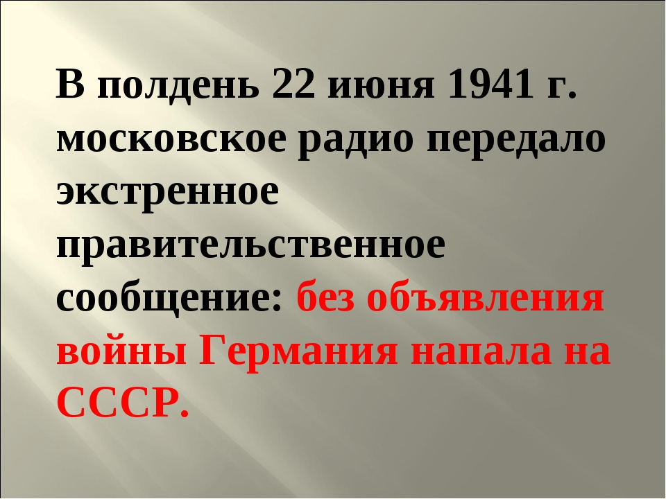 В полдень 22 июня 1941 г. московское радио передало экстренное правительствен...