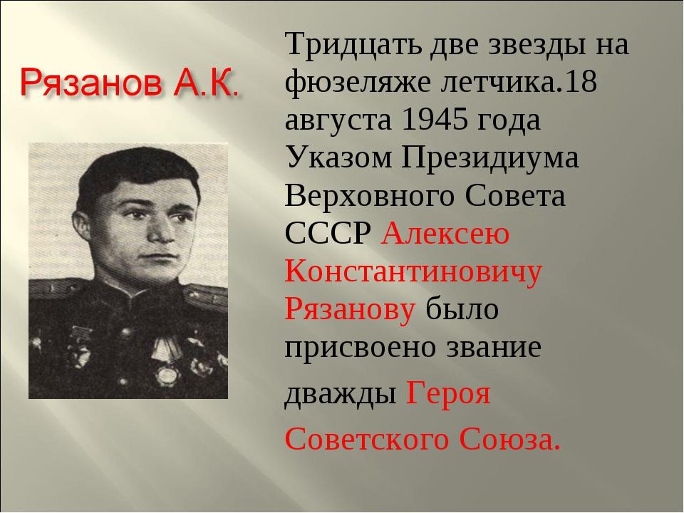 Тридцать две звезды на фюзеляже летчика.18 августа 1945 года Указом Президиум...