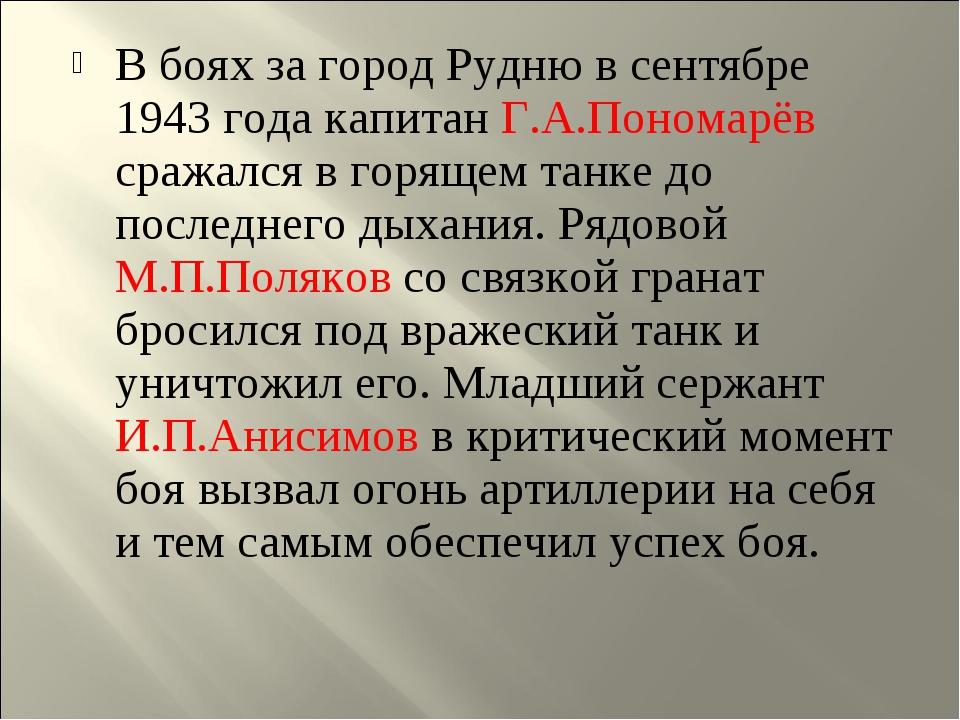 В боях за город Рудню в сентябре 1943 года капитан Г.А.Пономарёв сражался в г...