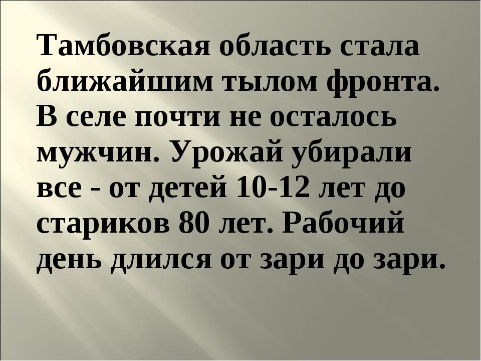 Тамбовская область стала ближайшим тылом фронта. В селе почти не осталось муж...