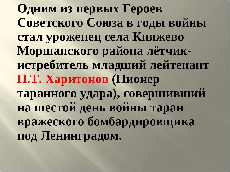 Одним из первых Героев Советского Союза в годы войны стал уроженец села Княже...