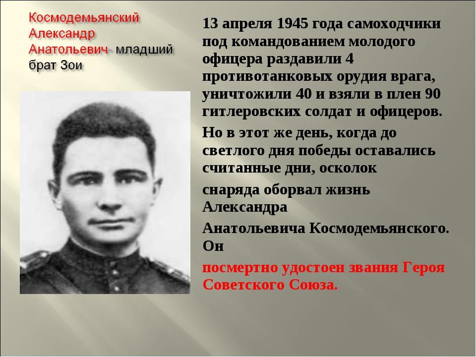 13 апреля 1945 года самоходчики под командованием молодого офицера раздавили...