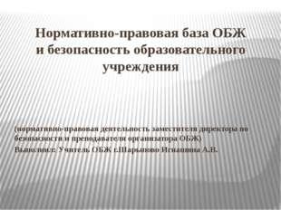 Нормативно-правовая база ОБЖ и безопасность образовательного учреждения (норм