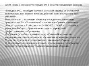 Ст.10. Права и обязанности граждан РФ в области гражданской обороны. «Граждан