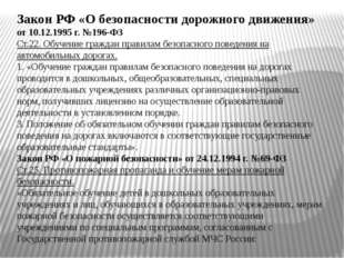 Закон РФ «О безопасности дорожного движения» от 10.12.1995 г. №196-ФЗ Ст.22.