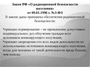 Закон РФ «О радиационной безопасности населения» от 09.01.1996 г. №3-ФЗ В зак