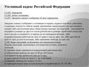 Уголовный кодекс Российской Федерации Ст.205. Терроризм. Ст.206. Захват залож