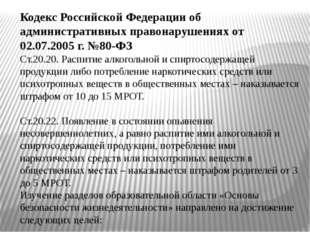 Кодекс Российской Федерации об административных правонарушениях от 02.07.2005