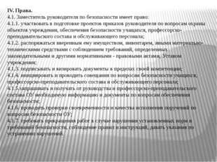IV. Права. 4.1. Заместитель руководителя по безопасности имеет право: 4.1.1.