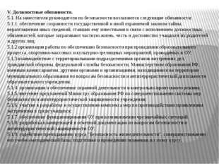 V. Должностные обязанности. 5.1. На заместителя руководителя по безопасности