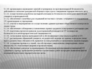 5.1.10. организация и проведение занятий и тренировок по противопожарной безо